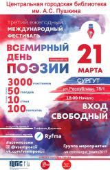 Церемония награждения призёров международного фестиваля  «Всемирный день поэзии» постер плакат