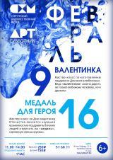 Мастер-классы в Художественном. ФЕВРАЛЬ постер плакат
