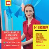 Двухдневные мастер-классы *Блогинг *Актерское мастерство * TV и журналистика * Фотодело  постер плакат