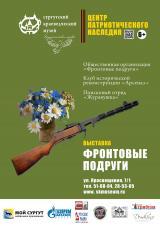 """Выставка """"Фронтовые подруги"""" постер плакат"""