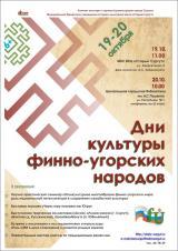 Дни культуры финно-угорских народов постер плакат