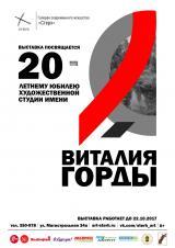 Выставка, посвященная 20-летнему юбилею «Художественной студии имени Виталия Горды» постер плакат