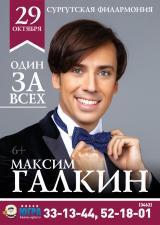 """Максим Галкин с новой программой """"Один за всех"""" постер плакат"""