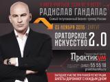 Радислав Гандапас с мастер-классом «Ораторское искусство 2:0» постер плакат