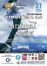 Рок-фестиваль АТМОСФЕРА  постер плакат