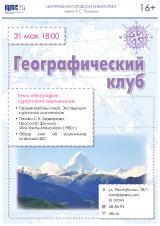 География сургутского альпинизма постер плакат
