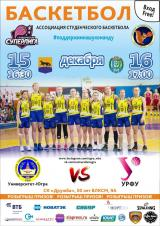 Баскетбол. Студенческая Суперлига постер плакат