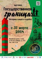 """Выставка """"Государственная граница. История в лицах и судьбах"""" постер плакат"""