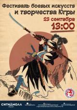 В Сургуте состоится Фестиваль боевых искусств и творчества Югры постер плакат
