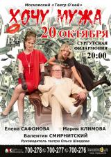 """Спектакль """"Хочу купить Вашего мужа"""" постер плакат"""