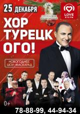 "Арт-группа ""Хор Турецкого"". Новогодний концерт. постер плакат"
