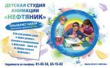 Детская студия анимации «Нефтяник» объявляет набор мальчиков и девочек. Возраст от 5-ти до 7-ми лет. постер плакат
