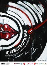 Выставка живописи Карины Мухутдиновой #ЧувствоРитма постер плакат