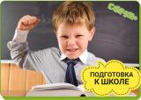 Подготовим ребёнка к школе на отлично! постер плакат