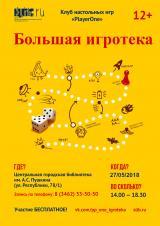 Большая игротека в Центральной городской библиотеке им. А.С. Пушкина постер плакат