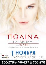 Концерт Полины ГАГАРИНОЙ постер плакат