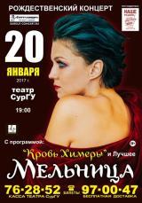 ВНИМАНИЕ! 20 января группа Мельница!!! постер плакат