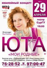Внимание! Певица ЮТА! 29 апреля!  Юбилейный концерт!!! постер плакат
