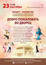 Концерт-знакомство с коллективами художественной самодеятельности постер плакат