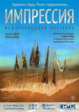 Художник и Город. Импрессия 0+ постер плакат