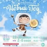 """Театральное шоу """"Белоснежный Новый год"""" (0+) постер плакат"""