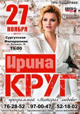 27 ноября концерт ИРИНЫ КРУГ! постер плакат
