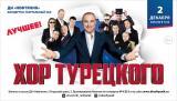 Хор Турецкого постер плакат
