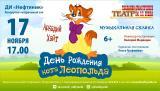 Детский спектакль «День рождения кота Леопольда» Тобольского драматического театра им. П. П. Ершова постер плакат