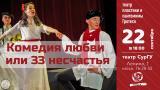 Спектакль «Комедия любви или 33 несчастья»  постер плакат
