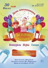"""День именинника """"Безумное чаепитие"""" постер плакат"""