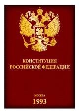 Открытие выставки, посвященной Дню Конституции Российской Федерации постер плакат