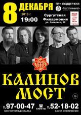 """Внимание! 8 декабря единственный концерт группы """"Калинов мост"""" (концерт перенесен) постер плакат"""