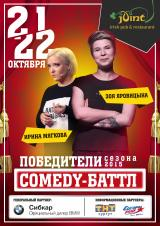 """Победители COMEDY Баттл 2015 сезона на сцене паба """"Joint"""" (18+) постер плакат"""