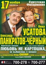 """Спектакль """"ЛЮБОВЬ НЕ КАРТОШКА, не выбросишь в окошко"""" постер плакат"""