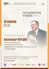 Творческая встреча Александра Кердана с читателями постер плакат