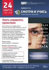 Киноклуб «Смотри и учись» в марте постер плакат