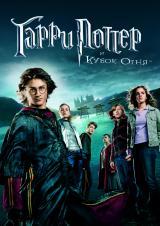 Гарри Поттер и Кубок огня (12+) постер плакат