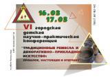 VI Городская детская научно-практическая конференция «Традиционные ремесла и декоративно-прикладное искусство: прошлое, настоящее, будущее»  постер плакат
