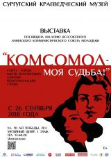 Выставка «Комсомол — моя судьба!» Сургут-город шести Всесоюзных ударных комсомольских строек. постер плакат