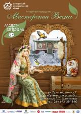 """Музейный праздник """"Мастерская весны"""" постер плакат"""
