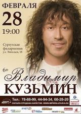 Концерт Владимира Кузьмина постер плакат