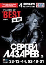 ШОУ СЕРГЕЯ ЛАЗАРЕВА «THE BEST» ТУР «THE BEST» постер плакат