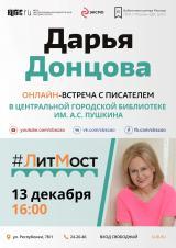 #ЛитМост с Дарьей Донцовой постер плакат