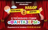 Дворец искусств «Нефтяник» объявляет набор мальчиков и девочек 8-ми лет в детскую театральную студию «Фантазеры» постер плакат