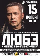 "Концерт группы ""ЛЮБЭ"" постер плакат"