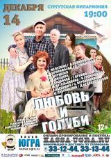 """Спектакль """"Любовь и голуби"""" постер плакат"""