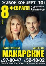 Сургут встречай! 8 февраля Живой концерт Антон и Виктория Макарские! постер плакат