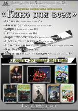 С 1 марта по 30 апреля в Югре пройдет социальная киноакция «Кино для всех» постер плакат