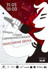 Отчётный концерт студии современного вокала «Максимум звука» постер плакат