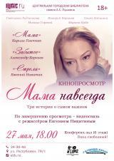 Просмотр фильма – альманаха «Мама навсегда»  в Центральной библиотеке постер плакат